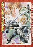 幻惑の鼓動17 (Charaコミックス)