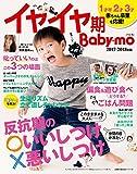 イヤイヤ期Baby-mo2017-2018年版