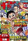 週刊少年チャンピオン2017年47号 [雑誌]