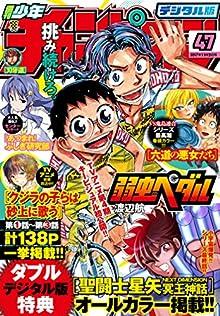 [雑誌] 週刊少年チャンピオン 2017年47号 [Weekly Shonen Champion 2017-47]