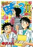 ミスター味っ子II(4) (イブニングコミックス)