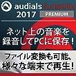 Audials Tunebite 2017 Premium|ダウンロード版