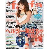 la farfa  2015年 07月号 [雑誌]