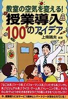 教室の空気を変える!授業導入100のアイデア