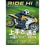 RIDE HI No.7 (2021年11月号)