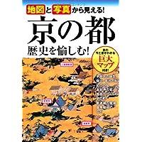 京の都 歴史を愉しむ!―地図と写真から見える!