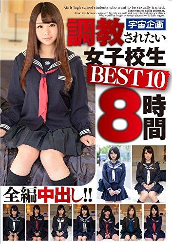 調教されたい女子校生 BEST10 8時間 / 宇宙企画 [DVD]