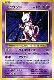 ポケモンカードゲーム ミュウツー(R)/ポケットモンスターカードゲーム 拡張パック 20th Anniversary(PMCP6)/シングルカード PMCP6-049
