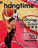 hangtime(ハングタイム) vol.7 (GEIBUN MOOKS)