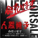 命売ります?BSジャパン 連続ドラマJ「三島由紀夫 命売ります」主題歌ver