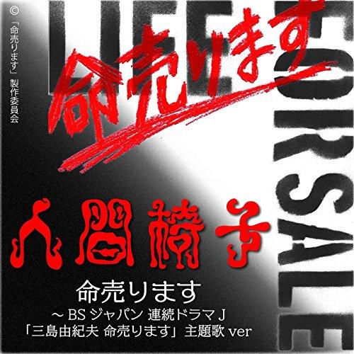 命売ります~BSジャパン 連続ドラマJ「三島由紀夫 命売ります」主題歌ver