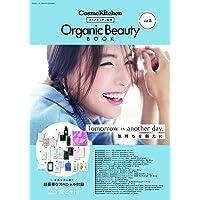 コスメキッチン監修 Organic Beauty BOOK vol.8 (文友舎ムック)