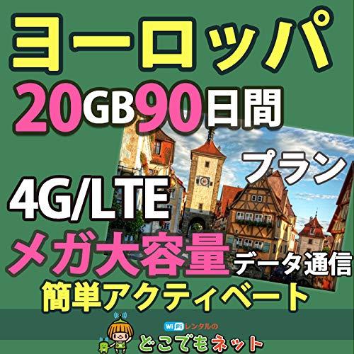 お急ぎ便ヨーロッパ 周遊 プリペイド SIMカード 4G データ 通信 (メガ大容量(20GB/90日))