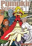 Pumpkin Scissors(14) (月刊少年マガジンコミックス)