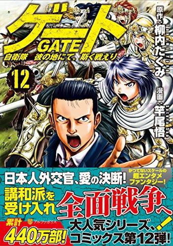 ゲート 12