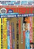 週刊現代 2016年 4/2 号 [雑誌]