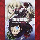 ラジオCD「TVアニメ 『血界戦線』 技名を叫んでから殴るラジオ!」Vol.2