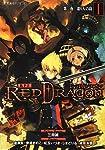 RPF レッドドラゴン 1 第一夜 還り人の島 (星海社FICTIONS)