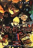 RPF レッドドラゴン / 三田 誠 のシリーズ情報を見る