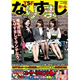 TSFなりすましガール [DVD]