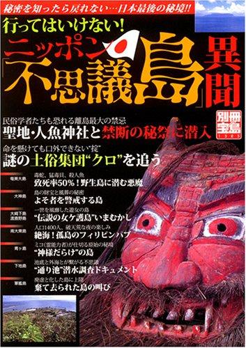 行ってはいけない!ニッポン「不思議島」異聞 (別冊宝島 (1323))の詳細を見る