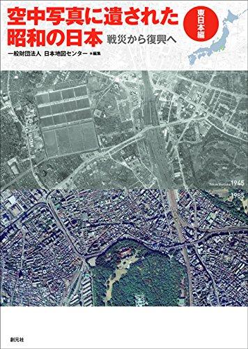 空中写真に遺された昭和の日本<東日本編>: 戦災から復興へ