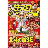 漫画パチスロパニック7 (セブン) 2006年 09月号 [雑誌]