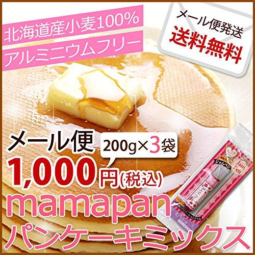ミックス粉 オリジナルパンケーキミックス mamapan 200g×3 ジャムペン×1