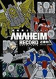 機動戦士ガンダム ANAHEIM RECORD (1) (カドカワコミックス・エース)
