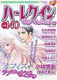 ハーレクイン 名作セレクション vol.140 (ハーレクインコミックス)