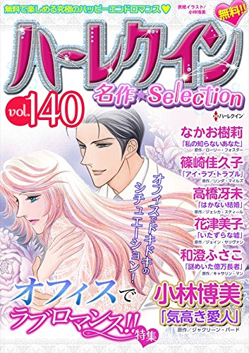 ハーレクイン 名作セレクション vol.140 (ハーレクインコミックス)の詳細を見る