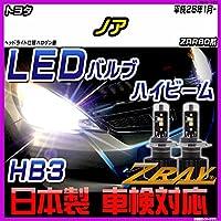 トヨタ ノア ZRR80系 平成26年1月- 【LED ホワイトバルブ】 日本製 3年保証 車検対応 led LEDライト