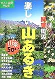 楽しい山あるき 関東周辺 (大人の遠足BOOK)