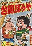 昭和35年1月発行「ぼくら」第6巻1号付録 けっさくゆかいまんが 台風ぼうや