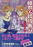 姫君と婚約者〈7〉 (コバルト文庫)
