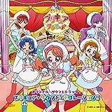 キラキラ☆プリキュアアラモードオリジナルサウンドトラック1 プリキュア・サウンド・デコレーション!!