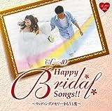 Happy Bridal Songs ウェディングメモリーをもう1度 TKCA-73552を試聴する