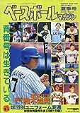 ベースボール・マガジン 1998年 Vol.22 NO.3 夏季号 背番号は生きている INTERVIEW 横浜 鈴木尚典 [雑誌] (ベースボールマガジン)