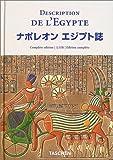 ナポレオン エジプト誌 完全版 (ニュークロッツ・シリーズ)