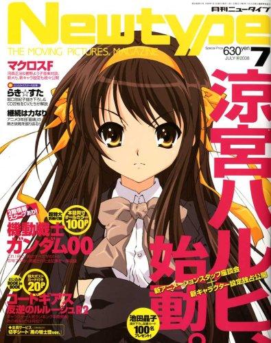 Newtype (ニュータイプ) 2008年 07月号 [雑誌]の詳細を見る