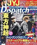 Dispatch JAPAN (ディスパッチジャパン) Vol.3 2012年 8/1号 [雑誌]