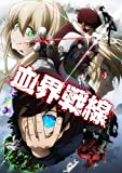 【Amazon.co.jp限定】血界戦線 Bu-ray BOX(描き下ろしF3キャンバスアート&A4クリアファイル付) [Blu-ray]
