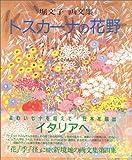 トスカーナの花野 画文集 画像