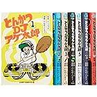 とんかつDJアゲ太郎 コミック 1-7巻セット (ジャンプコミックス)