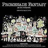 細野晴臣プロデュース「プロムナード・ファンタジー」を試聴する