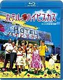 ホテル・ハイビスカス [Blu-ray]