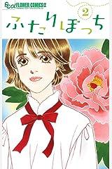 ふたりぼっち(2) (フラワーコミックスα) Kindle版