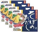 シマヤ そばのおだし(9g×6袋入) 6食分×4箱 【まとめ買い】 24食分