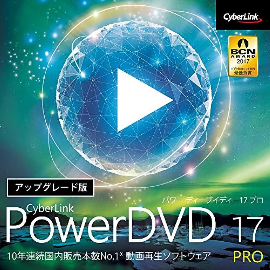 相反する従来の溢れんばかりのPowerDVD 17 Pro アップグレード版 (最新)|ダウンロード版