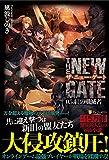 THE NEW GATE〈05〉紅の殱滅者